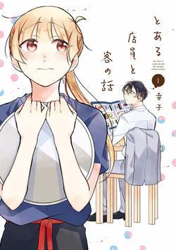 Toaru Tenin To Kyaku No Hanashi